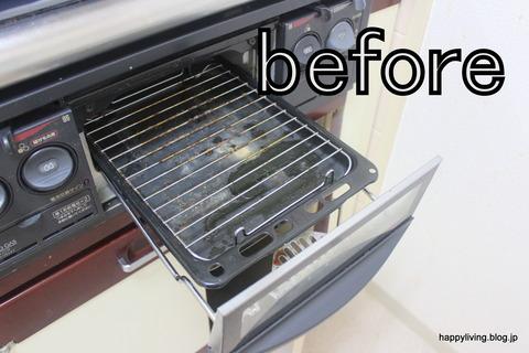 キッチン 魚焼きグリル 掃除