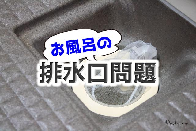 お風呂-排水口-掃除1