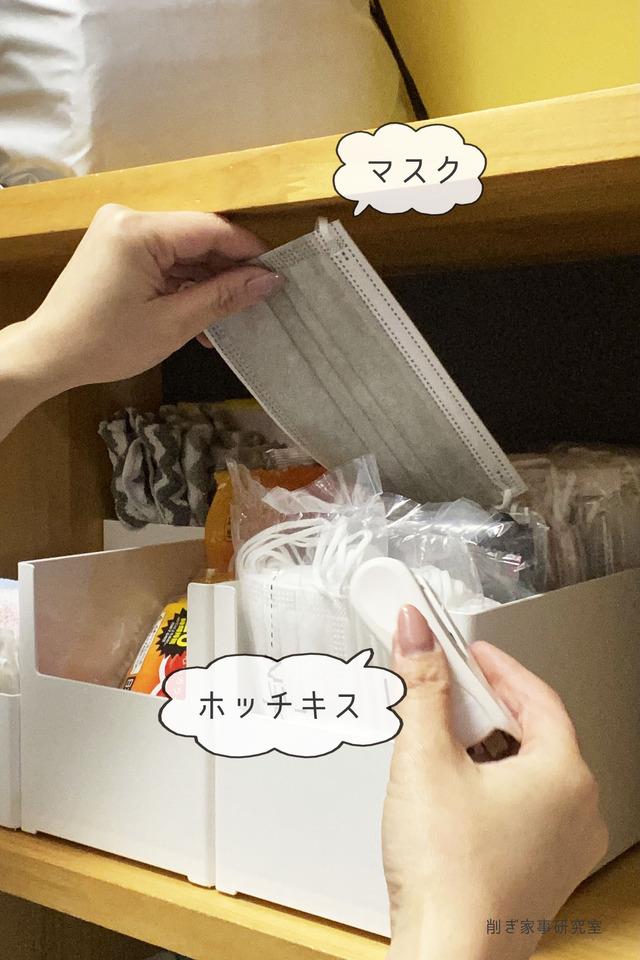 マスク収納7