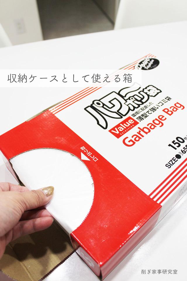 おすすめゴミ袋4