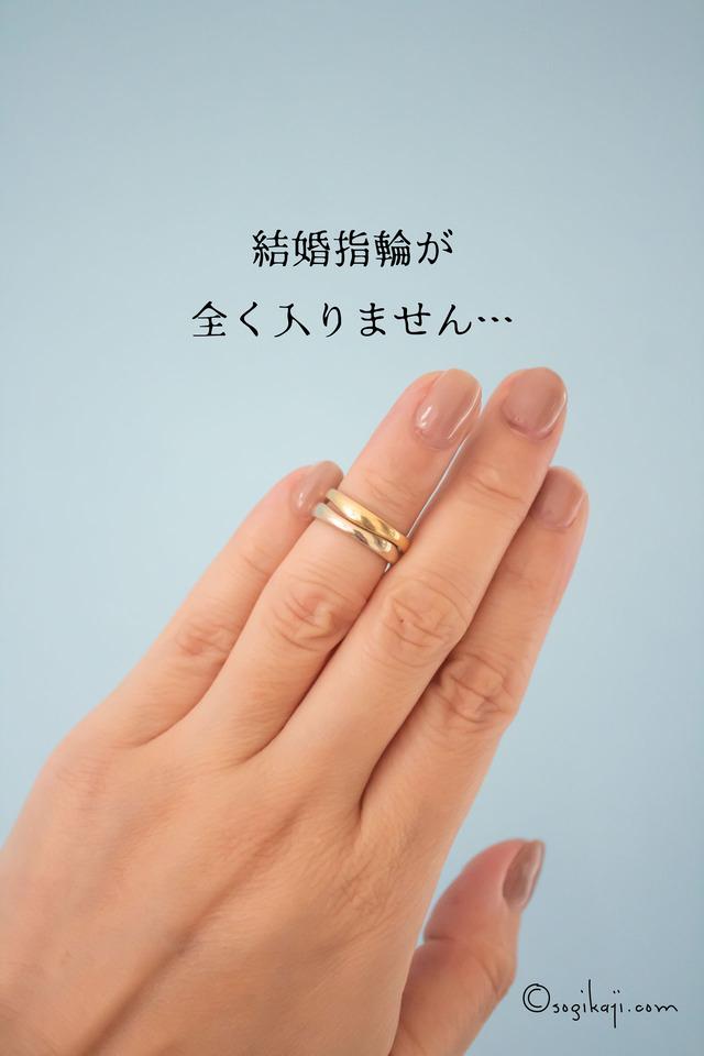 指輪サイズ直し1