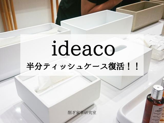 ideaco インテリアライフスタイル2019 ティッシュ