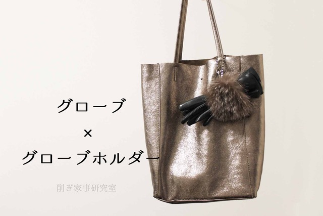 革手袋 グローブホルダー 冬小物 (6)