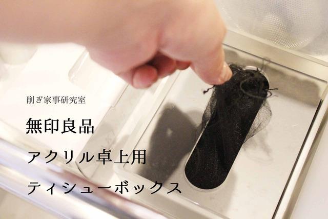 セリア 水切りストッキングネット 黒 ブラック 排水口 (8)