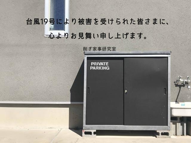 物置き ゴミ 台風 影響 片付け (4)