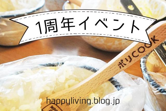 ポリCOOK セミナー タビカ 防災 災害対策 料理