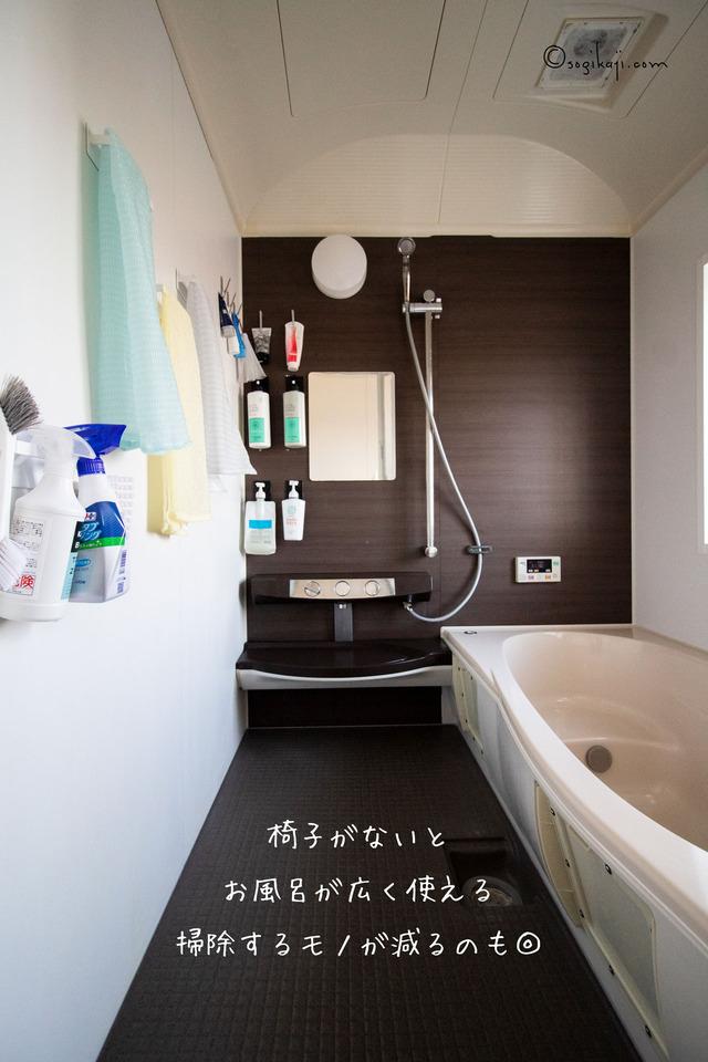 お風呂掃除7