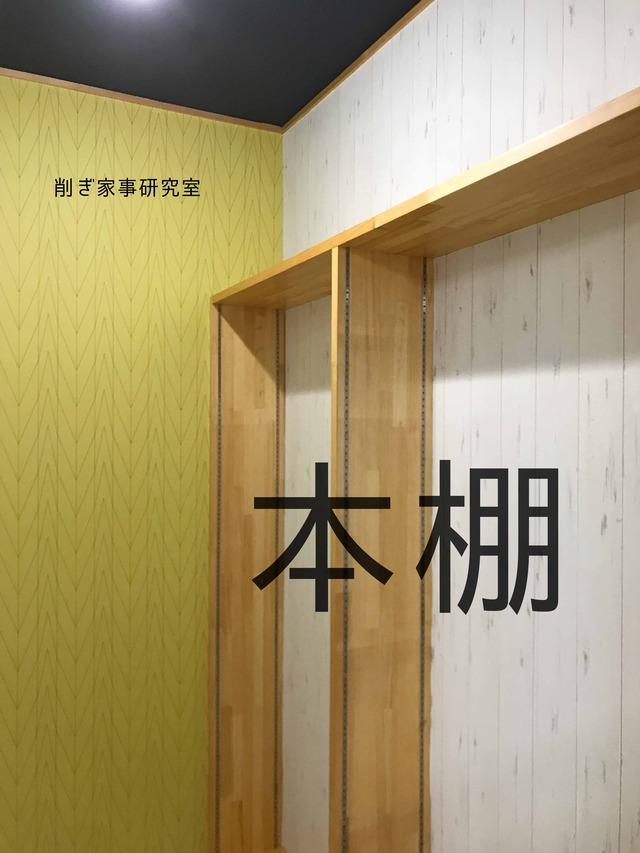 壁紙 DIY アクセントクロス 納戸 収納 (6)