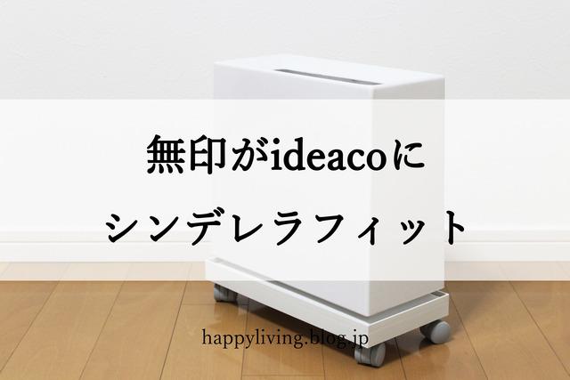 ideaco 無印 キャスター フタ ファイルボックス  ゴミ箱 (8)
