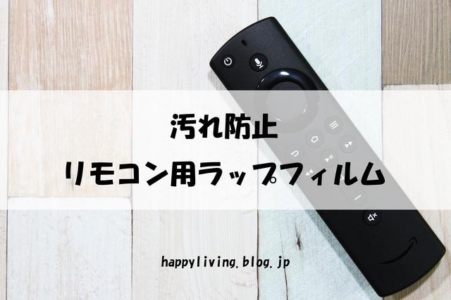 fire TV スティック リモコン用ラップフィルム サイズ 汚れ防止 (6)