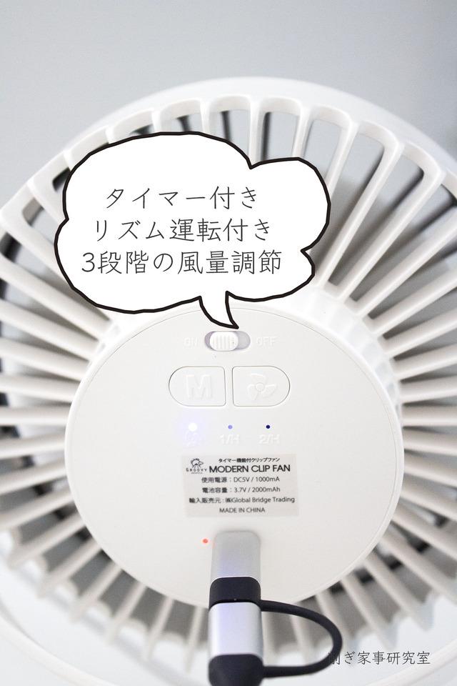 扇風機 掃除4