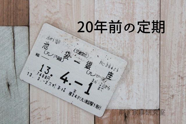 思い出の品 保管 収納 片付け (1)