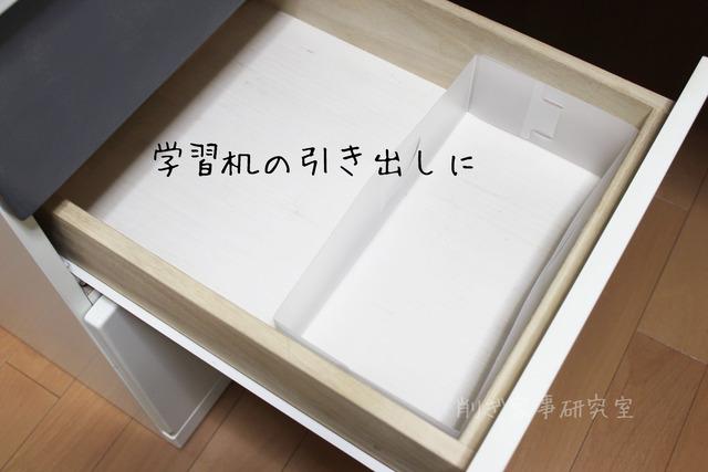ダイソー ジョイントできる収納ケース シンデレラフィット (3)