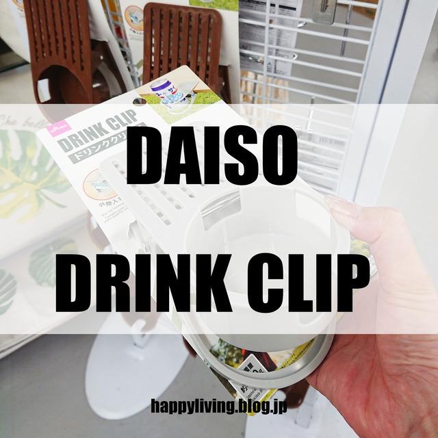 ダイソー ドリンククリップ 100均 便利グッズ 新商品 (4)