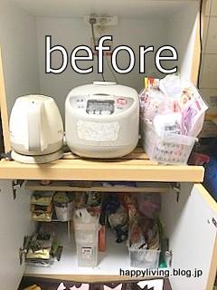 整理収納サービス モニター様 茨城 キッチン (18)