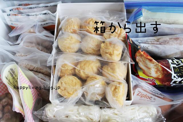 コストコ 明石焼き 冷凍庫収納 片付けのコツ (1)