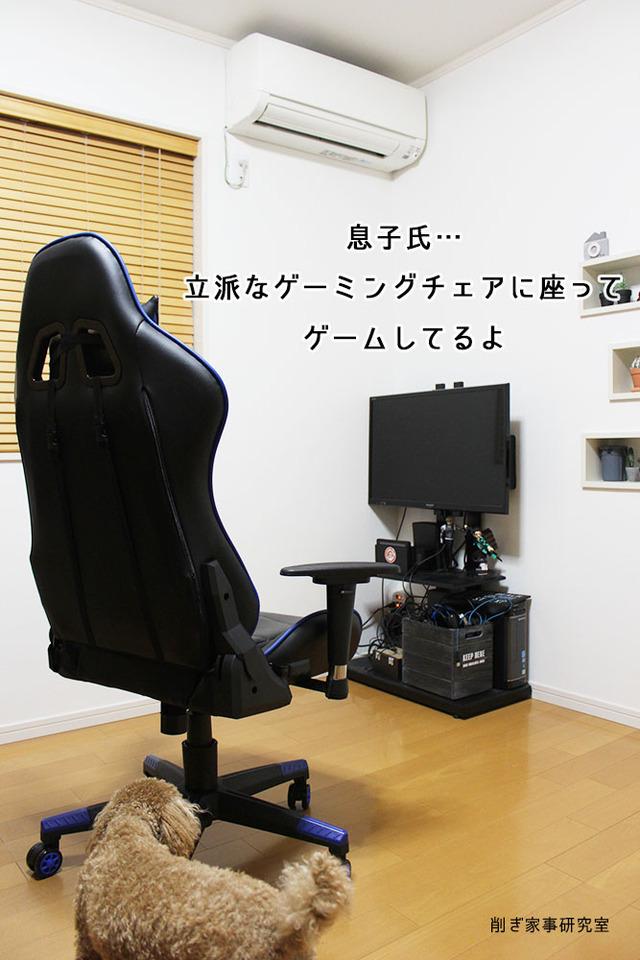 子供部屋 椅子 ゲーミングチェア (2)