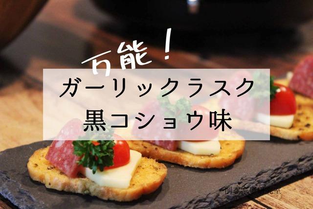 ガーリックラスク ブラックペッパー おつまみ おやつ手土産 (10)