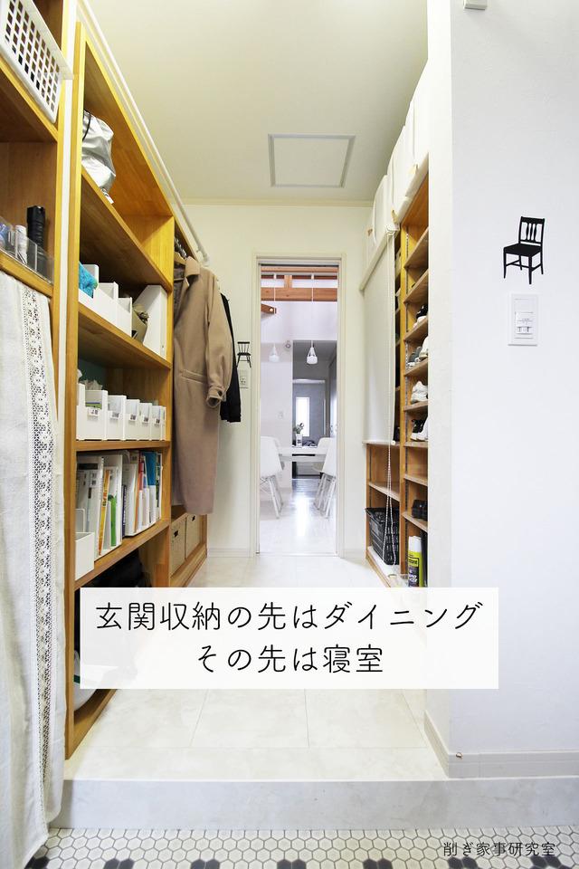 家づくり玄関11