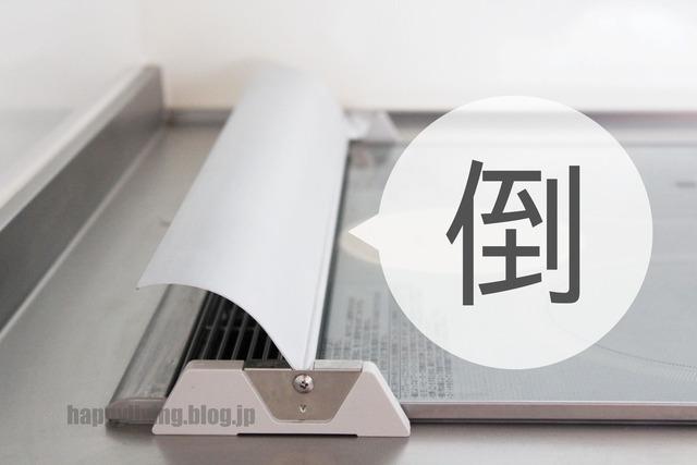 タクボ排気口カバー コンロ 開閉 通気 魚焼きグリル (3)