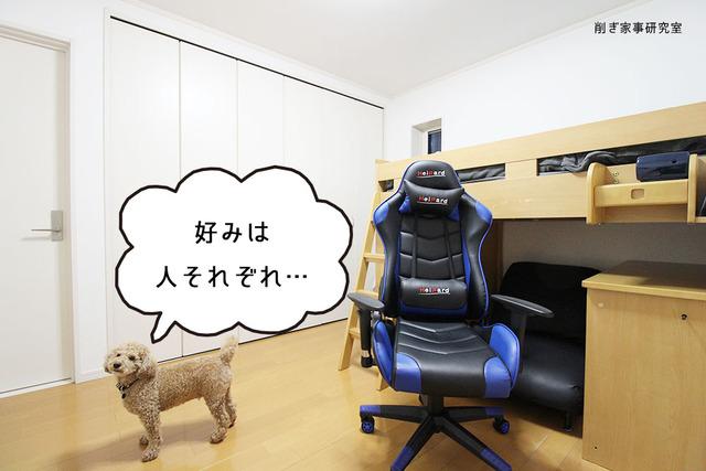 子供部屋 椅子 ゲーミングチェア (5)