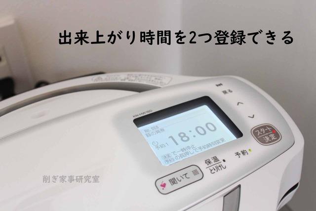 ホットクック おいしい 便利 削ぎ家事 調理家電 (3)