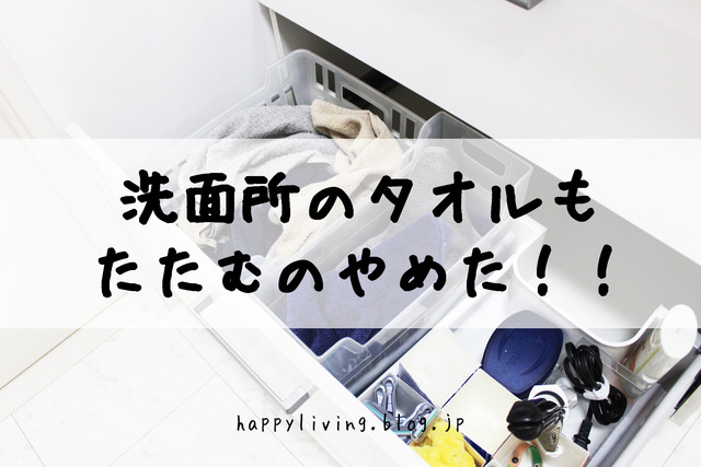 洗濯物 畳まない タオル 面倒 たたむ (2)