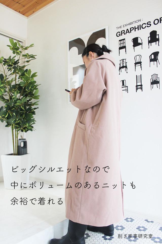 ゆるダボ コート
