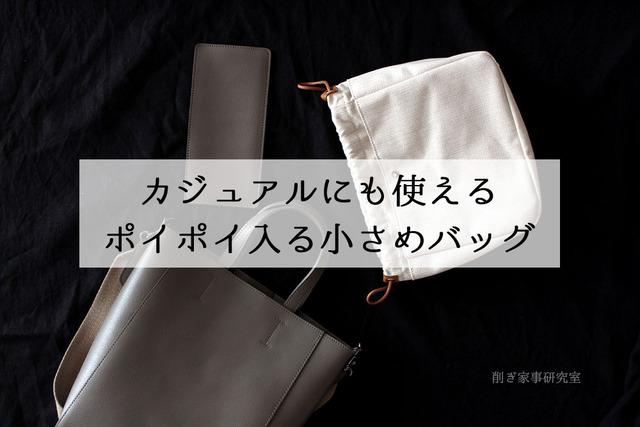 シンプル 本革 トートバッグ 小さめ カジュアル コンサバ (2)
