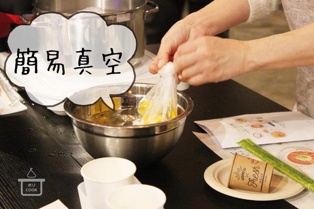 ポリCOOK ポリクック 湯煎調理 ポリ袋料理 (2)