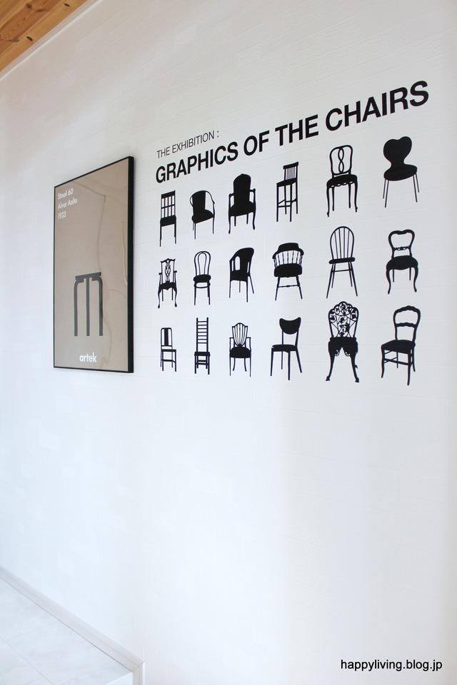 玄関インテリア ウォールステッカー 椅子 ポスター (6)