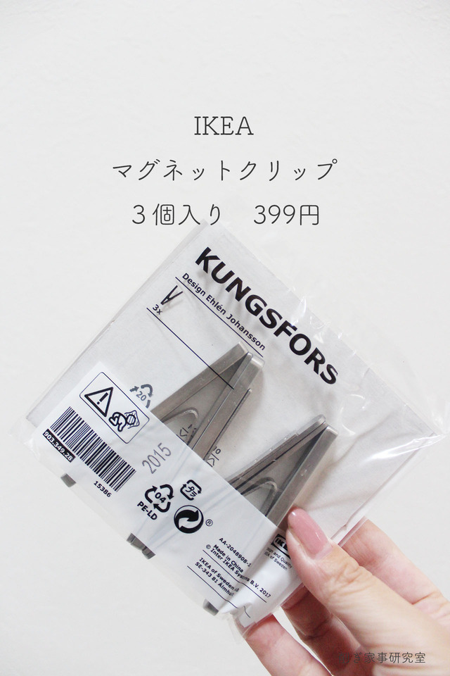IKEAマグネット7