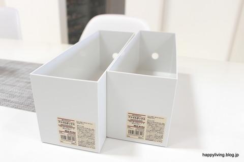 無印良品 PPファイルボックス・スタンダードタイプ・1/2 (1)