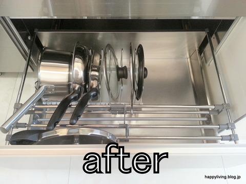 鍋 収納 after