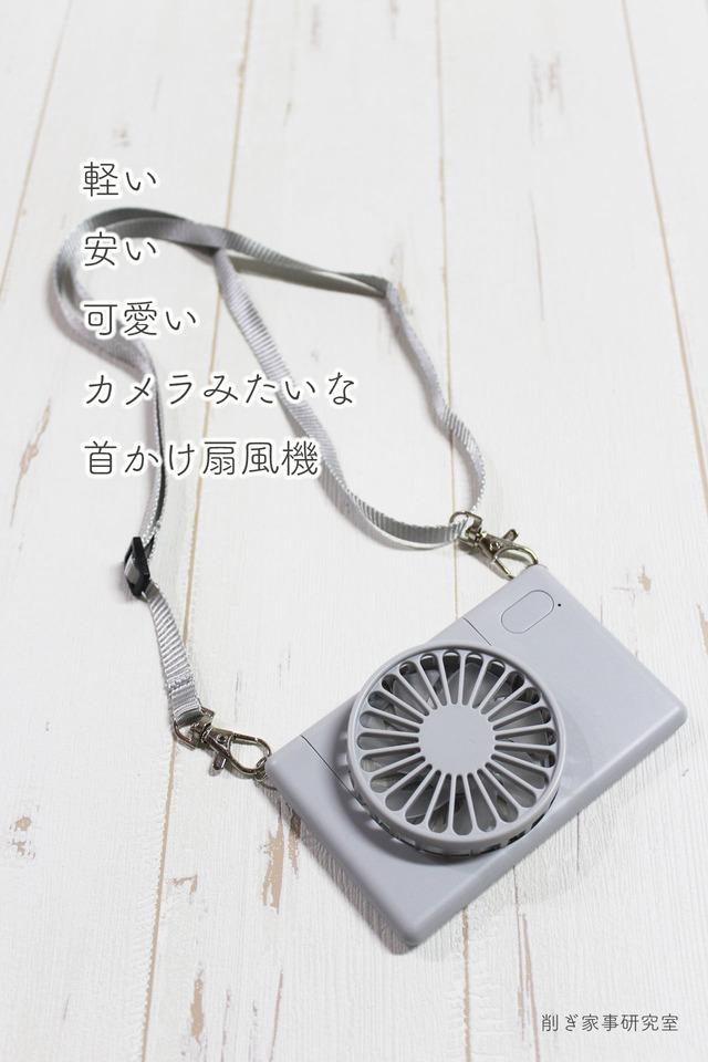 首かけ扇風機3