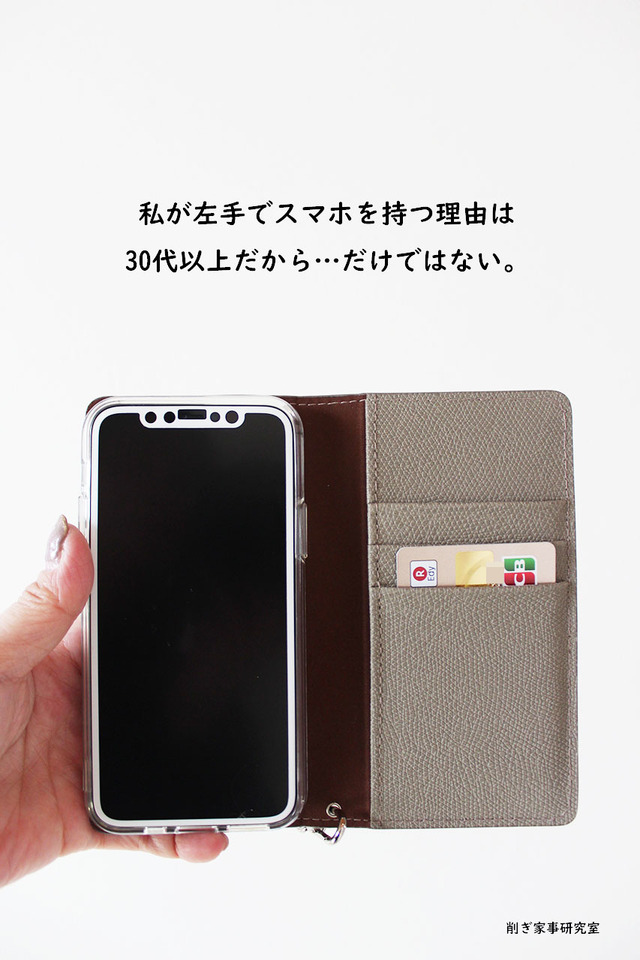スマホカバー 手帳型 電子マネー 左利き (6)