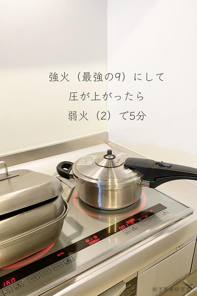 圧力鍋 ご飯3