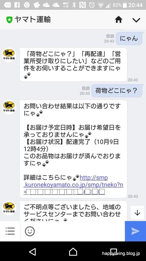 クロネコヤマト LINE (4)