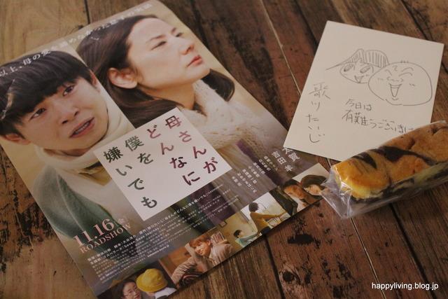 母さんがどんなに僕を嫌いでも 歌川たいじ 映画 試写会 (3)