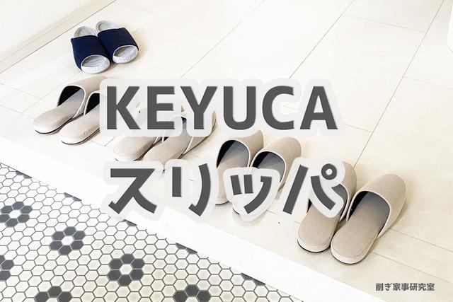 KEYUCA スリッパ3