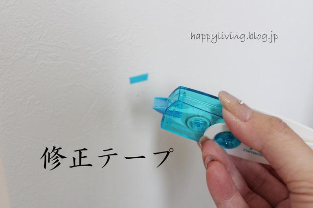画鋲 ガビョウ 穴 補正 壁 修正テープ (4)
