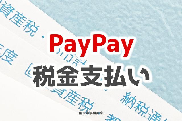 税金 PayPay4