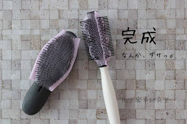 ヘアブラシ 掃除 ブラシケアネット 削ぎ家事 ダイソー (5)