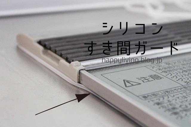 ダイソー コンロ縁 すき間ガード クリア 掃除 掃除 (4)