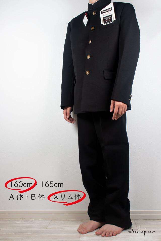 中学生-学ラン1