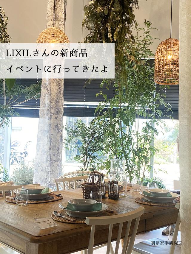 LIXIL リクシル新商品イベント ベンジャミンムーア 荒井詩万 (15)