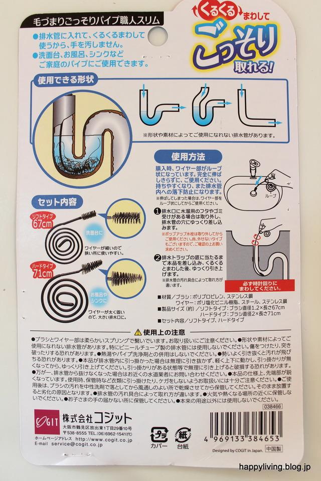 排水管 洗面台 トラップ 掃除 髪の毛 ブラシ (3)