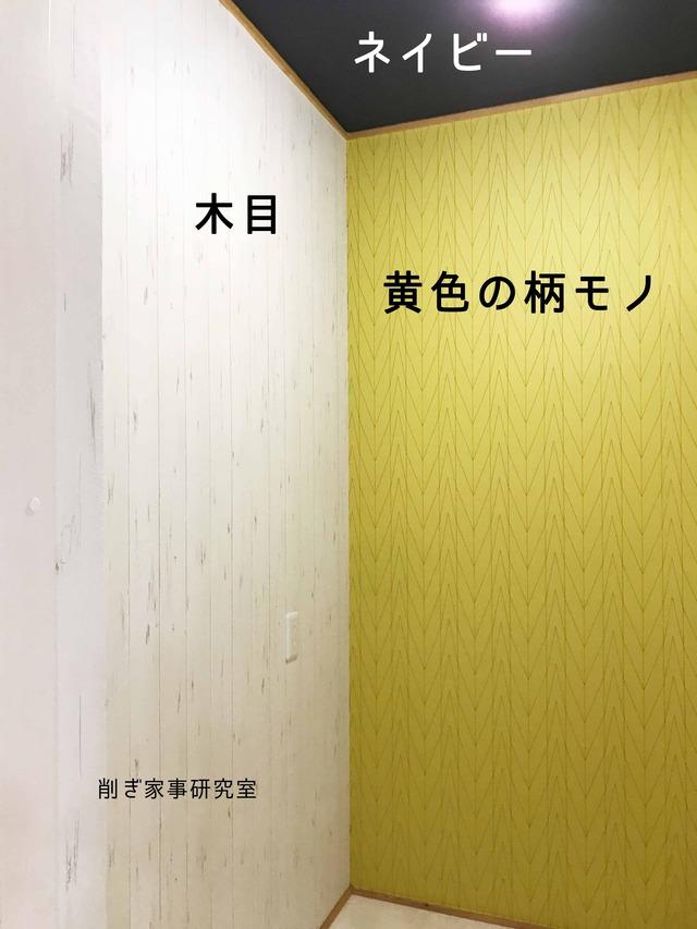 壁紙 DIY アクセントクロス 納戸 収納 (4)