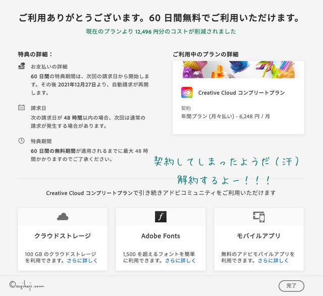 Adobe-安く6