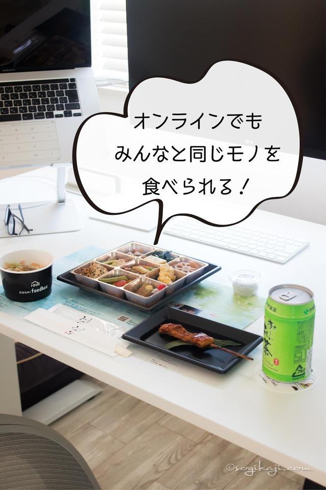 オンライン飲み会8 2